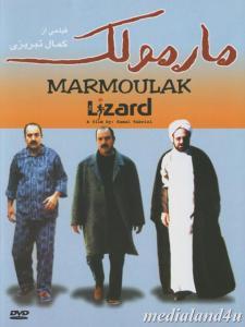 Marmoulak (2004)