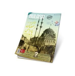 Hülasa Dergisi