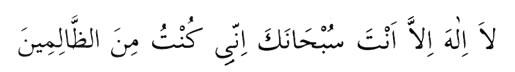 Yunus (as)'ın duası